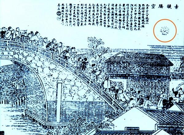 清朝这幅画,实为120年前UFO目击报告