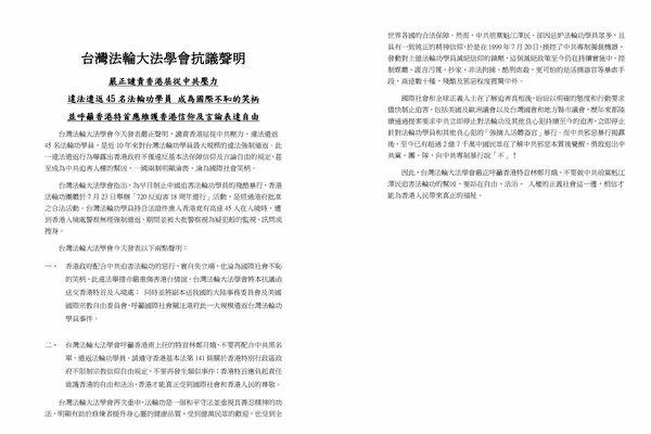 港府遣返45人 台湾法轮大法学会严正抗议谴责