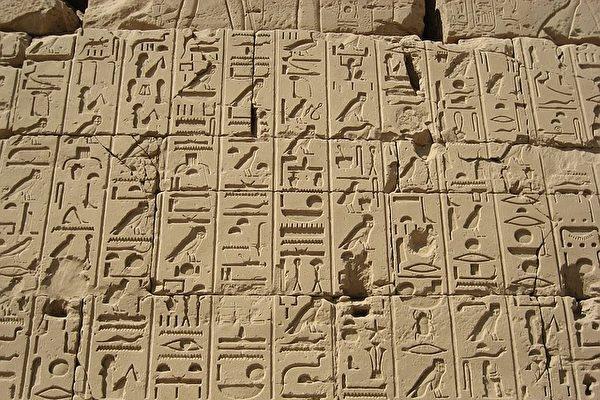 埃及发现迄今最早象形文字 表达宇宙概念