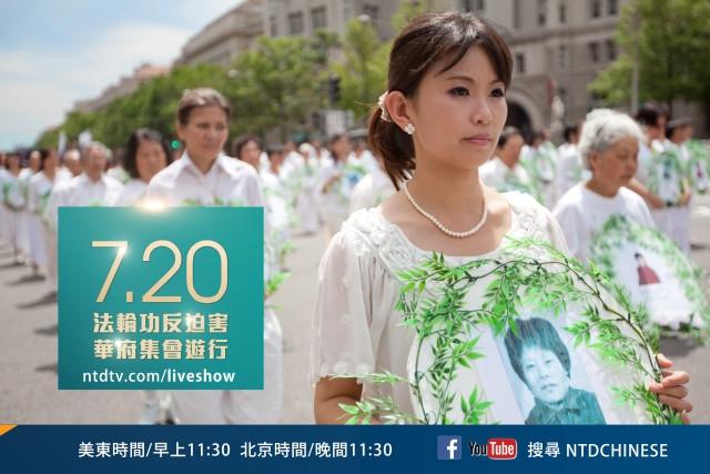 【直播预告】〝七二零〞华府大游行 吁停止迫害法轮功