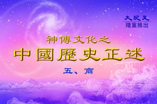 中国历史正述-商之十六:伊尹制汤液