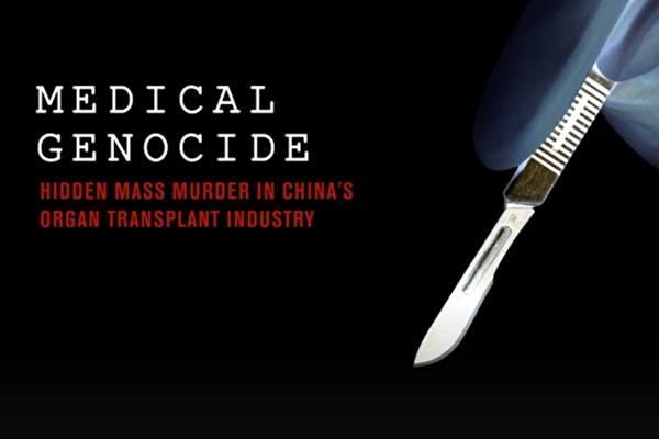 《医疗群体灭绝》揭露绝无仅有的罪恶