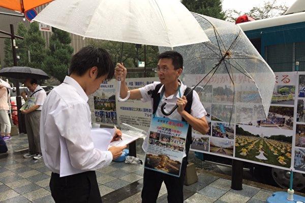 日本民众大雨中签名联署举报江泽民