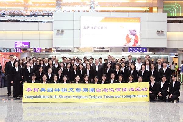巡演大成功 神韵音乐家返美:台湾明年见
