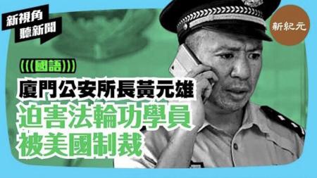 huang-yuan-xiong-800x450_0.jpg?itok=53kO