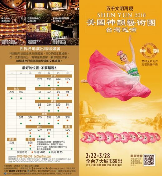 神韵2018台湾巡演未演先热 20日起售票
