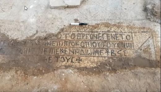 叹为观止!以色列发现1500年前基督教马赛克