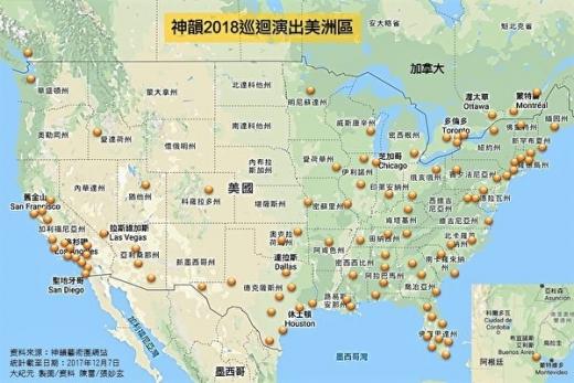 神韵2018巡演规模空前 涵盖五大洲130多城