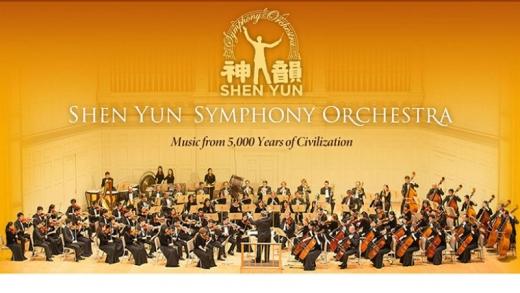 新唐人独家播出 神韵交响乐团音乐会