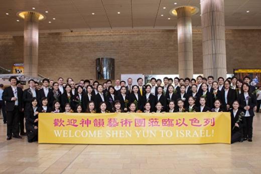 神韵首临以色列 开启中东巡演之旅