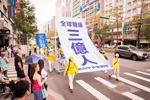 5千法轮功学员台北大游行 声援三亿退党潮