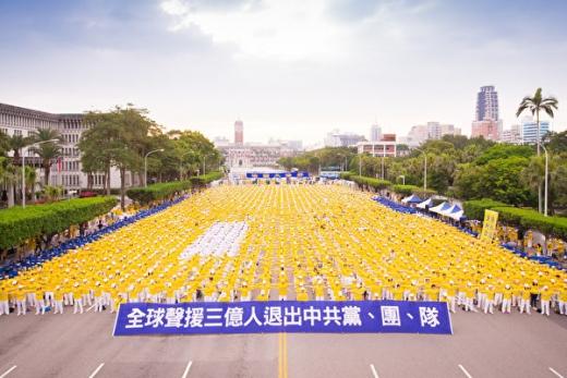 推动历史巨变 三亿人退出中共党团队