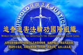 """追查国际关于对""""香港青年关爱协会""""的追查公告"""