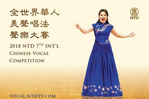 2018全世界华人美声唱法声乐大赛开始报名