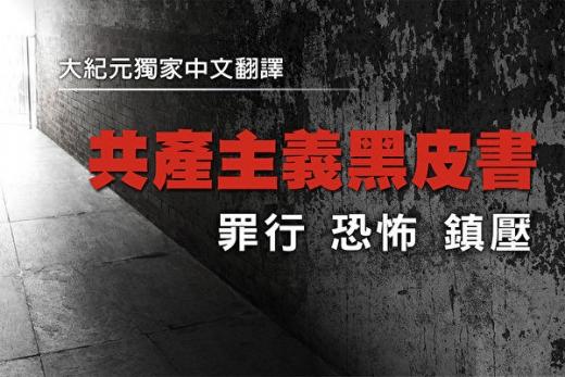 《共产主义黑皮书》:共产国际的恐怖活动