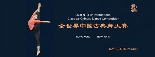 赛前畅谈角色 选手感慨中国古典舞内涵深