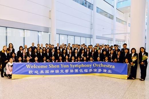 神韵交响乐团抵多伦多 开启北美巡演