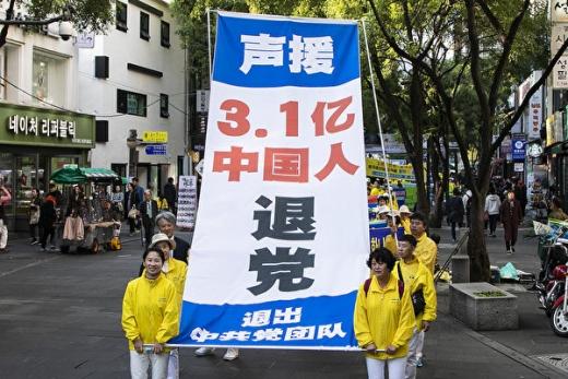 亚洲法轮功学员 首尔反迫害声援退党