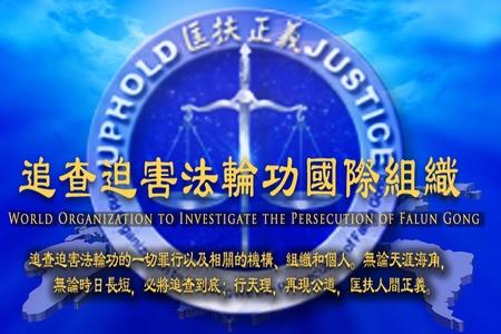 追查吉林省长春市公安局绑架20名法轮功学员及家属的责任人的通告