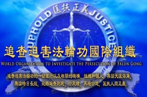 追查国际对中共活摘法轮功学员器官现状调查报告(七)